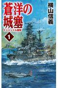 蒼洋の城塞 1の本
