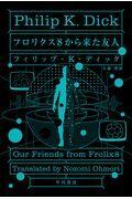 フロリクス8から来た友人の本