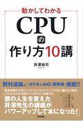 動かしてわかるCPUの作り方10講の本