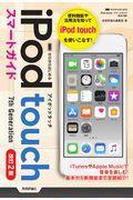改訂2版 ゼロからはじめるiPod touchスマートガイドの本