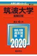筑波大学(前期日程) 2020の本