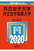 共立女子大学・共立女子短期大学 2020の本