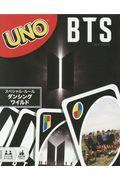 UNO BTSの本