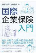 国際企業保険入門の本