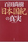 百田尚樹『日本国紀』の真実の本
