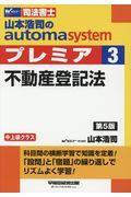 第5版 山本浩司のautoma systemプレミア 3の本