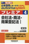 第5版 山本浩司のautoma systemプレミア 4の本