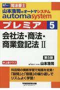 第5版 山本浩司のautoma systemプレミア 5の本