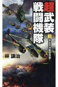 超武装戦闘機隊 3の本