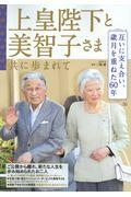 上皇陛下と美智子さま 共に歩まれての本