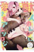 獣人カレシに愛されアンソロジーの本
