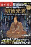 歴史旅人 Vol.5の本