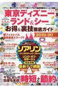 東京ディズニーランド&シーお得&裏技徹底ガイド 2019ー20の本