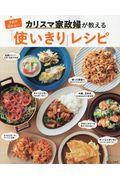 予約が取れないカリスマ家政婦が教える「使いきり」レシピの本