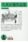 久米正雄作品集の本