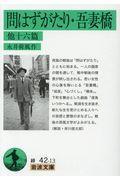 問はずがたり・吾妻橋の本