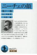 ニーチェの顔の本