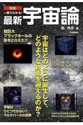 図説一冊でわかる!最新宇宙論の本