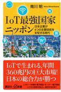 IoT最強国家ニッポンの本
