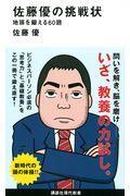佐藤優の挑戦状の本