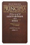 プリンシピア自然哲学の数学的原理 第3編の本