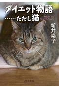 ダイエット物語・・・・・・ただし猫の本