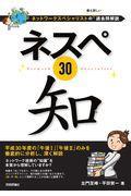 ネスペ30知の本