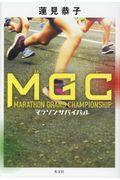 MGCの本
