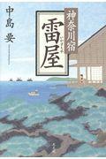 神奈川宿雷屋の本