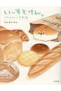 いーすとけん。パンがいる生活の本