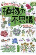 知識ゼロからの植物の不思議の本