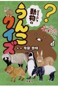 動物のうんこクイズの本