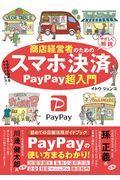 商店経営者のためのスマホ決済PayPay超入門の本