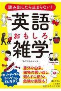 読み出したら止まらない!英語おもしろ雑学の本