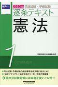 司法試験・予備試験逐条テキスト 2020年版 1の本