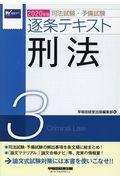 司法試験・予備試験逐条テキスト 2020年版 3の本