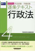 司法試験・予備試験逐条テキスト 2020年版 4の本