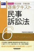 司法試験・予備試験逐条テキスト 2020年版 6の本