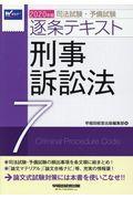 司法試験・予備試験逐条テキスト 2020年版 7の本