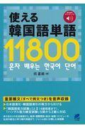使える韓国語単語11800の本