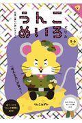 日本一楽しいめいろドリルうんこめいろドリルの本