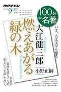 大江健三郎 燃えあがる緑の木の本