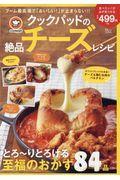 クックパッドの絶品チーズレシピの本
