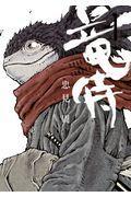 竜侍 1の本
