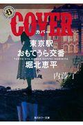 COVERの本