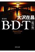 新装版 B・D・T[掟の街]の本