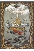 小さい人魚姫アンデルセン童話集の本