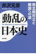 動乱の日本史の本