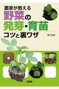 農家が教える野菜の発芽・育苗コツと裏ワザの本