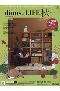 【2,000円割引クーポン付き】ディノスオブライフ2019秋号(カタログ)の本